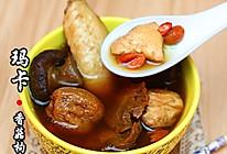 广东老火靓汤-玛卡香菇枸杞汤的做法