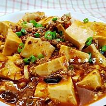 家常肉末麻婆豆腐