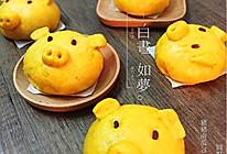 南瓜馒头之#可爱小猪猪#的做法