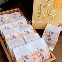 台式传统凤梨酥(吕昇达)老师的配方的做法图解22