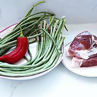 肉片炒豇豆的做法图解1
