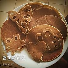 香蕉软松饼(宝宝早餐)