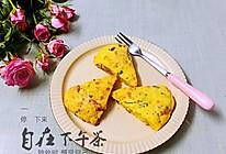 烘焙新手也能轻松完成的香葱培根芝士司康的做法
