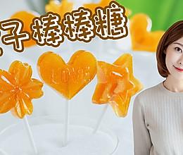 橙子棒棒糖的做法