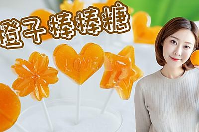 橙子棒棒糖