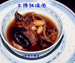 木棉祛湿汤的做法