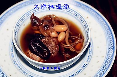 木棉祛湿汤
