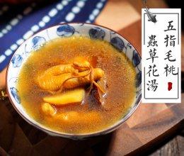 广东人爱喝的养生靓汤:五指毛桃虫草花汤的做法