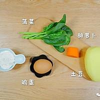 土豆蔬菜蒸糕【寶寶輔食】的做法圖解1