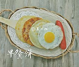 『宿舍藏锅系列』早餐饼的做法