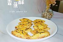 """#甜蜜暖冬,""""焙""""感幸福#快手挞皮香蕉酥的做法"""