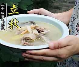 立秋佳品除燥润肺的沙参玉竹老鸭汤的做法