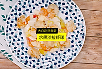 水果沙拉虾球的做法