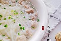 白萝卜肉丸鲜汤