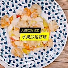 水果沙拉虾球