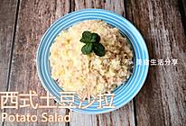 #全电厨王料理挑战赛热力开战!# 西式土豆沙拉的做法