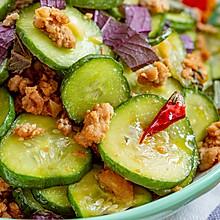 紫苏肉末黄瓜丨清新开胃