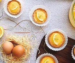 新手版-天然维C清新柠檬蛋挞的做法
