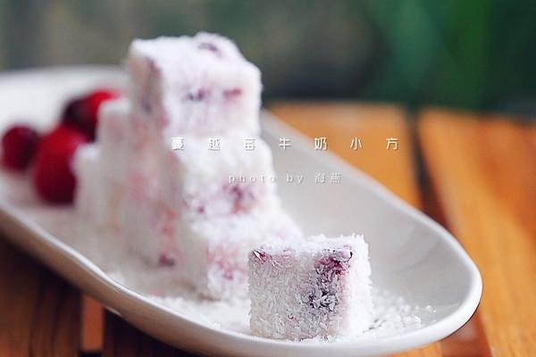 蔓越莓牛奶小方的做法