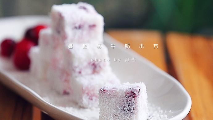 蔓越莓牛奶小方