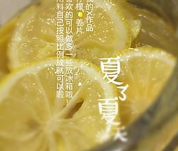 柠檬姜片的做法