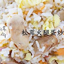 松茸火腿蛋炒饭 牛佤松茸食谱
