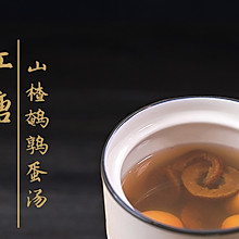 月子餐:红糖山楂鹌鹑蛋汤(排恶露)