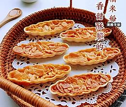 新年伴手礼✨香甜酥脆的焦糖糯米船的做法