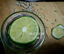 青柠檬糖渍~泡水喝的做法