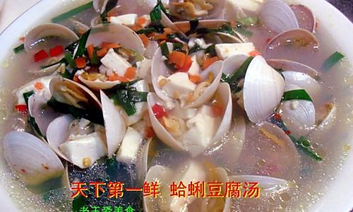 天下第一鲜 蛤蜊豆腐汤的做法