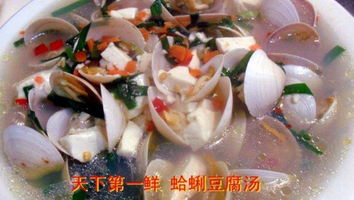 天下第一鲜 蛤蜊豆腐汤