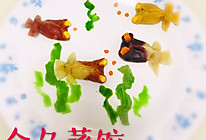 金鱼蒸饺(一岁以上)的做法