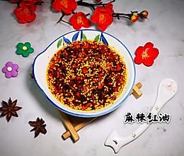 麻辣红油 佳肴的灵魂人物的做法