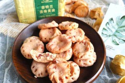 紫薯奶酥小饼干