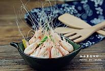椒味葱香白虾#我买新鲜味#的做法