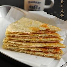利仁电饼铛试用—脆皮椒盐千层饼(附超详细的烙饼制作过程)