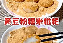 黄豆粉糯米糍粑的做法