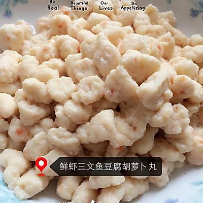 宝宝餐:鲜虾三文鱼豆腐胡萝卜丸