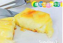 #豆果10周年生日快乐#芝士烤牛奶翻外版……爆浆芝士烤牛奶的做法