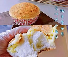 椰香墨西哥卡仕达小面包的做法
