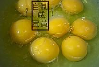 闲暇时光:轻松自制咸蛋黄的做法