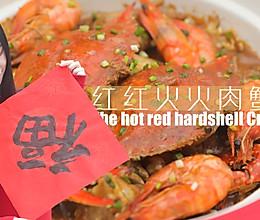 红红火火肉蟹煲「厨娘物语」的做法