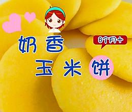 奶香玉米饼 8+宝宝辅食的做法