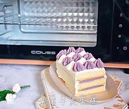 紫薯芋泥蛋糕的做法
