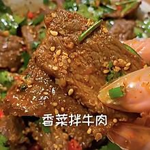 香菜拌牛肉~我又get到了牛肉的神仙吃法