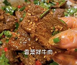 香菜拌牛肉~我又get到了牛肉的神仙吃法的做法