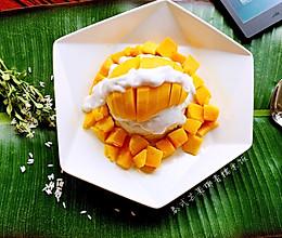 泰式芒果椰汁糯米饭的做法