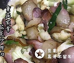 重庆家常腊肉炒花菜的做法