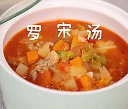 家庭版罗宋汤,酸甜可口,夏日最爱的做法