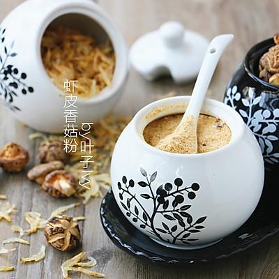 天然味精【虾皮香菇粉】
